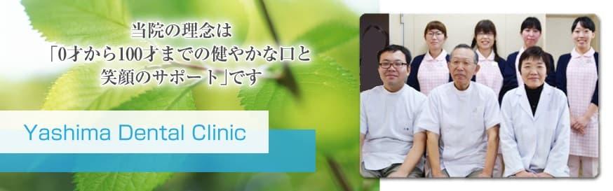 八島歯科クリニック