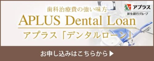 dental-loan