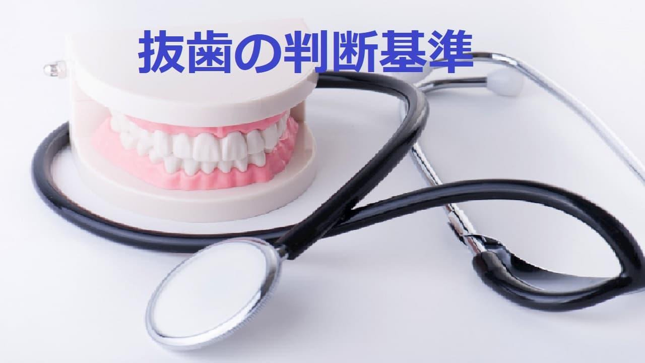 抜歯の判断基準